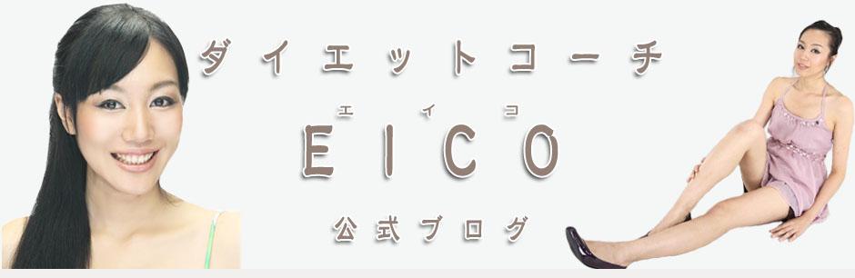 ダイエットコーチEICO公式ブログ